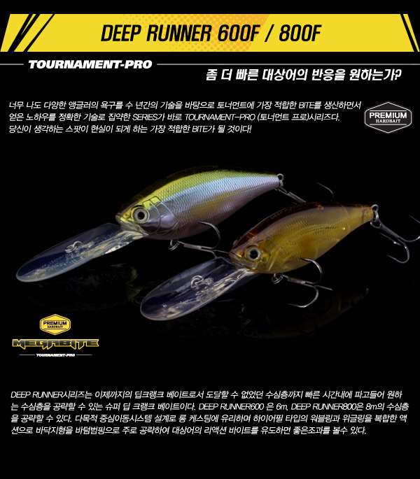 DEEP RUNNER 600F 800F.jpg